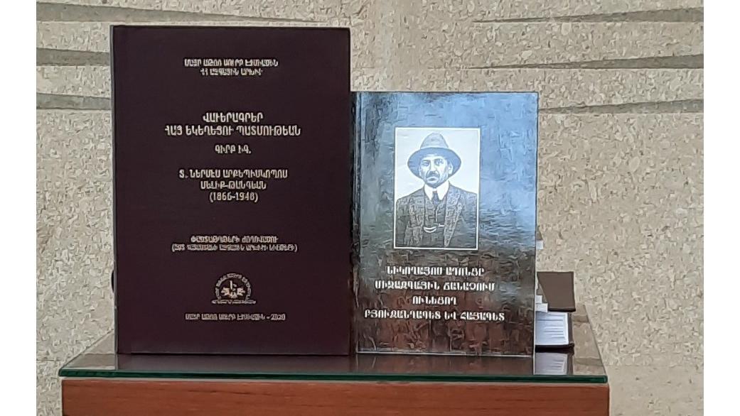 Գրքերի շնորհանդես՝ «Վաչե և Թամար Մանուկյան» Մատենադարանում