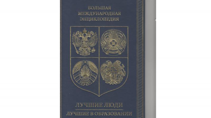 ՀՊՄՀ-ի դոցենտը՝ միջազգային մեծ հանրագիտարանում