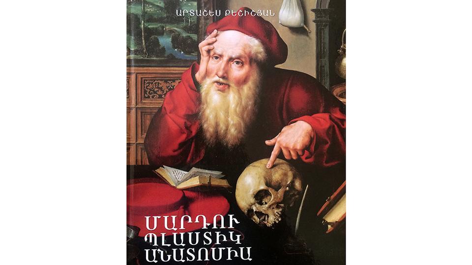 «Մարդու պլաստիկ անատոմիա» հայալեզու գիրքը՝ ընթերցողի սեղանին