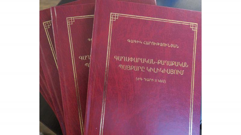 ASPU Professor's book is out