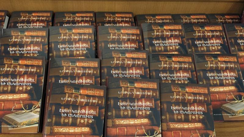 Լույս է տեսել Երվանդ Ազատյանի «Էջեր կորուսյալ և անկորուստ» գիրքը