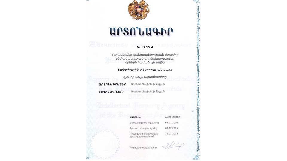 Գյուտի արտոնագիր՝ ՀՊՄՀ-ի պրոֆեսոր Ռոբերտ Ջիջյանին