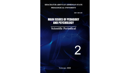 Issues in Psychology covered in the 2nd issue of the English-language periodical