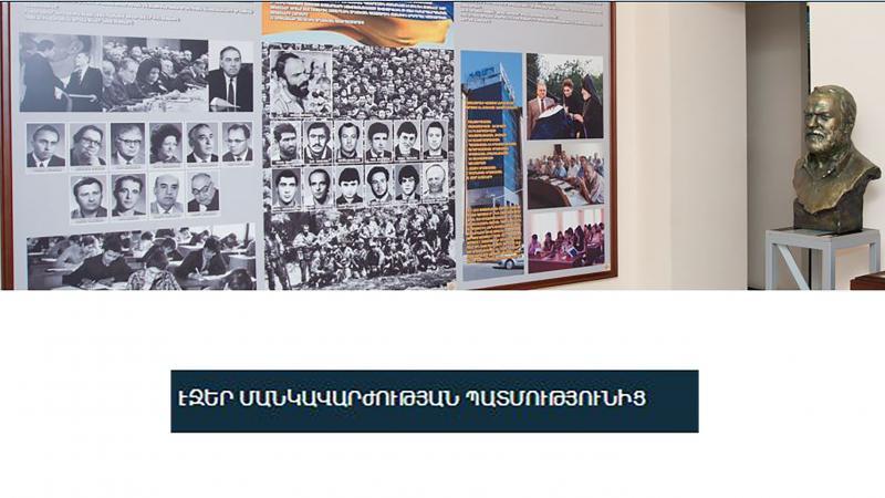 «էջեր մանկավարժության պատմությունից». նոր խորագիր մեր կայքում