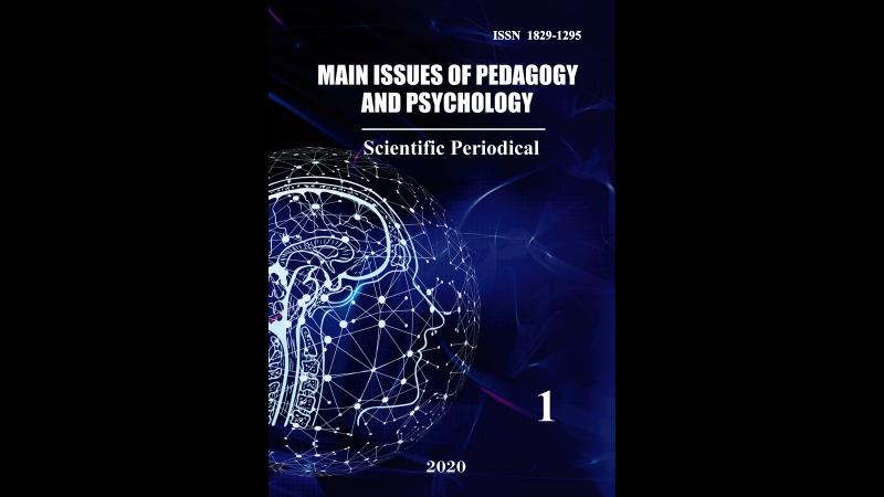 Научный журнал, посвященный базовым проблемам психологии на английском языке