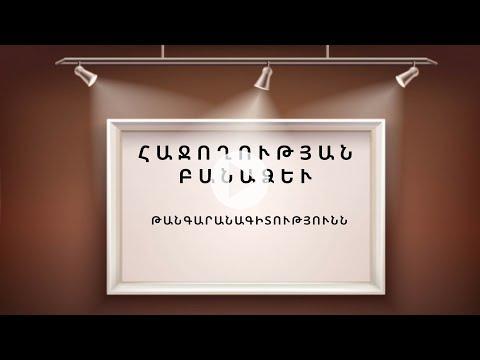 Տեսահոլովակի նկար